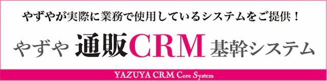 やずやが実際に業務で使用しているシステムをご提供!「やずや通販CRM 基幹システム」